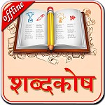 hindi_english_dictionay_sahitya_chintan