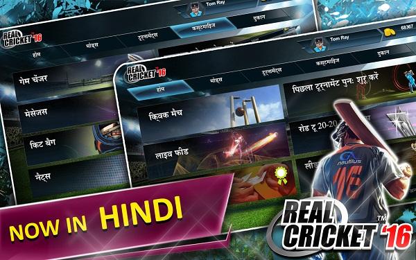 Real Cricket App